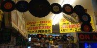 おもしろ倉庫大野店46