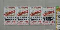 お宝鑑定館水戸店201511-36