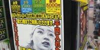 マンガ倉庫八代店129