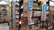 マンガ倉庫大村店104