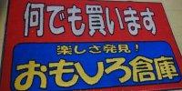 おもしろ倉庫大野店51