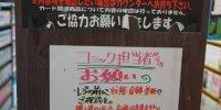 おもしろ倉庫大野店85