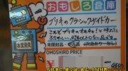 おもしろ倉庫広田店80