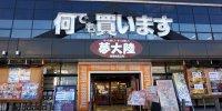 夢大陸松本店16