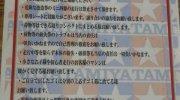 茨城鑑定団神栖店136