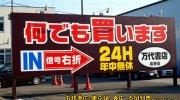 万代書店長野店8