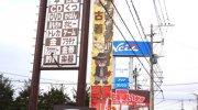 マンガ倉庫大村店2