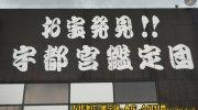宇都宮鑑定団駅東店12