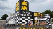 宇都宮鑑定団駅東店60