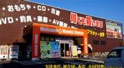 万代書店長野店28