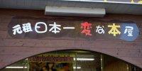 お宝鑑定館水戸店201511-11