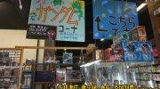 お宝ワールド佐野店37