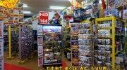 万代書店長野店173