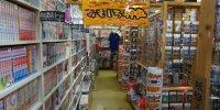 おもしろ倉庫大野店52