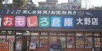 おもしろ倉庫大野店15