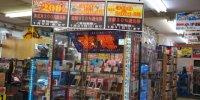 おもしろ倉庫大野店87