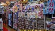 万代書店長野店117