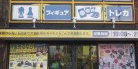 お宝あっとマーケット茂原店34