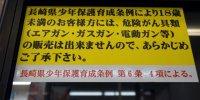 マンガ倉庫長崎時津店35