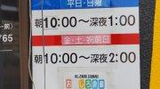 おもしろ倉庫広田店97