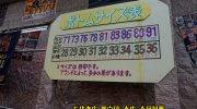 万代書店山梨本店66