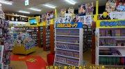 万代書店長野店130