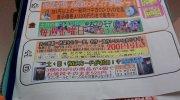 万代書店長野店207