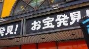 おもしろ倉庫広田店95
