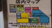 マンガ倉庫大村店37