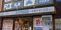 お宝あっとマーケット茂原店35