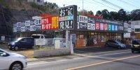 おもしろ倉庫大野店12