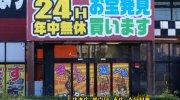 ぐるぐる大帝国牛久店7