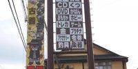 マンガ倉庫大村店1