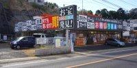 おもしろ倉庫大野店11