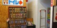 マンガ倉庫大村店11