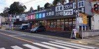 おもしろ倉庫大野店3