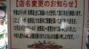 お宝ワールド佐野店73