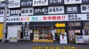 おもしろ倉庫広田店10