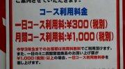 お宝鑑定館水戸店201511-95