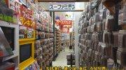 マンガ倉庫日向店118