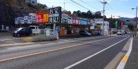 おもしろ倉庫大野店10
