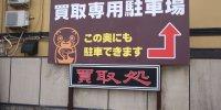 マンガ倉庫大村店28