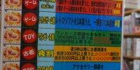 おもしろ倉庫大野店92