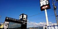 夢大陸松本店1