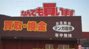 マンガ倉庫日向店37