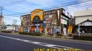 おもしろ倉庫広田店5