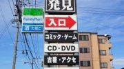 おもしろ倉庫広田店94