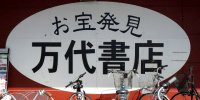 万代書店山梨本店7