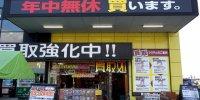 夢大陸松本店19