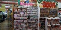 万代書店山梨本店55